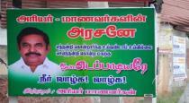 arrear students poster for tamilnadu cm
