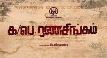 kape-ranasingam-firstlook-poster-released
