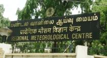 south tamilnadu rain - metrlogical centre chennai