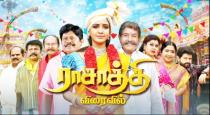 Rasathi serial in sun tv